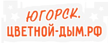 Югорск.цветной-дым.рф
